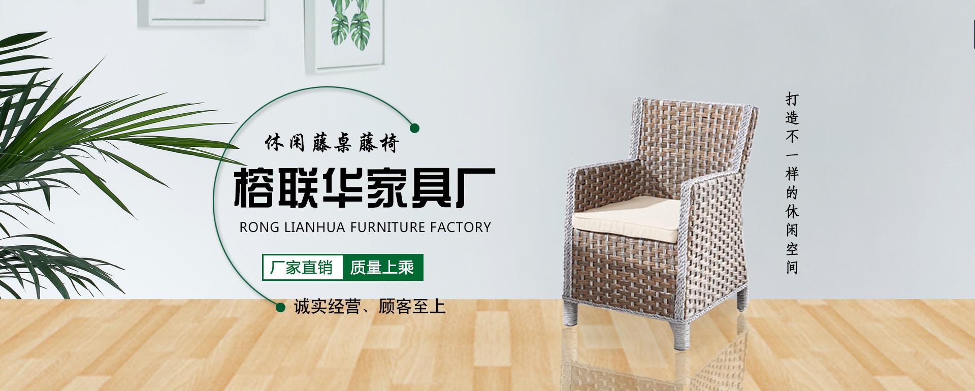 藤椅生产厂家